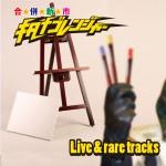 cd_live_raretracks